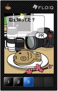 Taiyaki_090303_2
