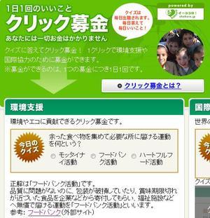 Yahooclickbokin090316_foodbank_2